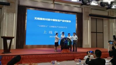 """市商务局成功举办""""无锡服务对接中国智造""""对接大会"""