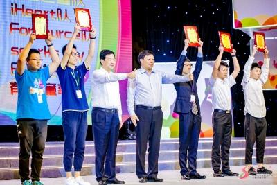 第八届中国大学生服务外包创新创业大赛圆满落幕