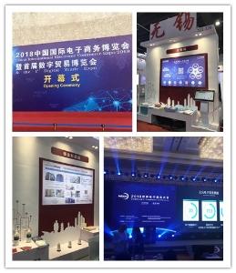 我市组团参加2018中国国际电子商务博览会暨首届数字贸易博览会
