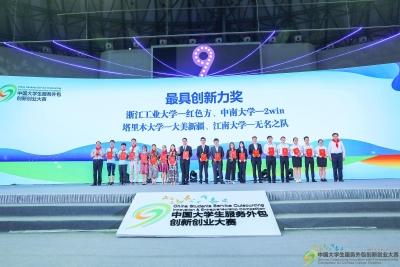 第九届中国大学生服务外包创新创业大赛落幕