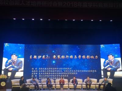 """中国大学生服务外包创新创业大赛成功列入""""全国高校学科竞赛排行榜""""评估体系"""