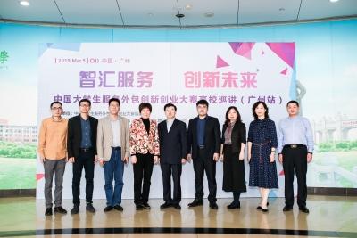 第十届中国大学生服务外包创新创业大赛广州高校巡讲顺利举办