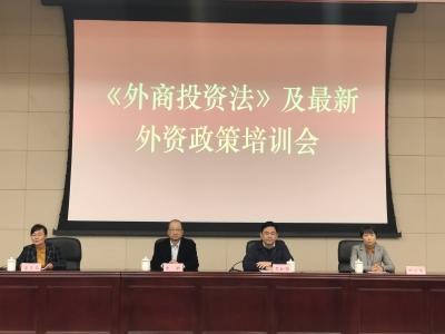 市商务局、外汇局联合举办《外商投资法》及最新外资政策培训会